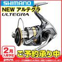 シマノ アルテグラ C2000S