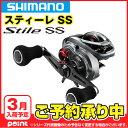 【3月入荷予定/予約受付中】シマノ(SHIMANO) スティーレ SS150HG ※入荷次第、順次発送