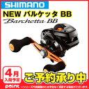【4月入荷予定/予約受付中】シマノ(SHIMANO) バルケッタBB 300PGDH ※入荷次第、順次発送