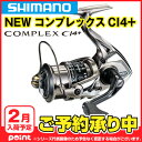 【2月入荷予定/予約受付中】シマノ(SHIMANO) コンプレックス CI4+ C2500S F4 HG ※入荷次第、順次発送
