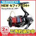 【2月入荷予定/予約受付中】シマノ(SHIMANO) セフィア CI4+ C3000SDH ※入荷次第、順次発送
