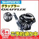 【6月入荷予定/予約受付中】シマノ(SHIMANO) グラップラー 300HG ※入荷次第、順次発送