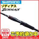 【3月入荷予定/予約受付中】シマノ(SHIMANO) ゾディアス 1610H ※入荷次第、順次発送