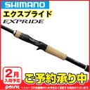 【2月入荷予定/予約受付中】シマノ(SHIMANO) エクスプライド 265UL+ ※入荷次第、順次発送