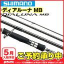 【5月入荷予定/予約受付中】シマノ(SHIMANO) ディアルーナMB S706L-4 ※入荷次第、順次発送