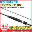 【4月入荷予定/予約受付中】シマノ(SHIMANO) ディアルーナBS S606ML ※入荷次第、順次発送