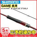 【5月入荷予定/予約受付中】シマノ(SHIMANO) GAME炎月 B70ML-S ※入荷次第、順次発送