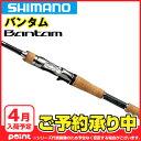 【4月入荷予定/予約受付中】シマノ(SHIMANO) バンタム 168MLG ※入荷次第、順次発送