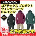 【9月入荷予定/予約受付中】ダイワ(Daiwa) 防寒スーツ DW−1207アーバングレー XL※入荷次第、順次発送
