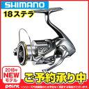 【3月入荷予定/予約受付中】シマノ 18ステラ4000XG※入荷次第、順次発送