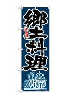 【メール便対応専用】 のぼり屋工房 のぼり旗 26422 郷土料理 黒字紺地(ポールなど付属なし)