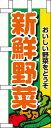 のぼり屋工房 ミニのぼり旗 9406 新鮮野菜(ポールなど付属なし)【送料無料】【メール便発送】