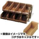 【業務用GY】SA 18-8ステンレス デラックス オーガナイザー 2段4列(8個入) キャメル