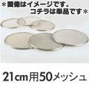 SA 18-8ステンレス 替アミ 21cm用 50メッシュ(うらごし・細目)