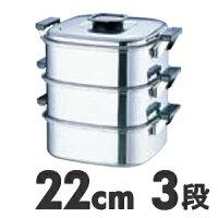 IH対応 桃印 18-0ステンレス 角型蒸器 22cm 3段