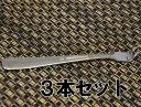 【送料無料】焼き鳥用フォーク チキナー 3本セット 【smtb-k】【w3】【メール便対応専用】