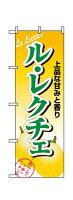 【メール便対応専用】 のぼり屋工房 のぼり旗 1372 ル・レクチェ (ポールなど付属なし)