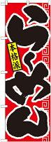 のぼり屋工房 のぼり旗 21011 らーめん 本格派 赤黒 (ポールなど付属なし)【送料無料】【メール便対応専用】
