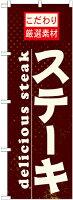 のぼり屋工房 のぼり旗 21061 ステーキ (ポールなど付属なし)【送料無料】【メール便対応専用】