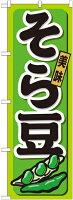 【メール便対応専用】 のぼり屋工房 のぼり旗 21197 そら豆 (ポールなど付属なし)