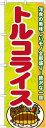 のぼり屋工房 のぼり旗 21201 トルコライス (ポールなど付属なし)【メール便希望の場合はお問い
