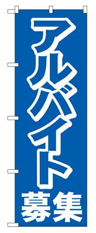 のぼり屋工房 のぼり旗 2197 アルバイト募集中 (ポールなど付属なし)【メール便希望の場合はお問い合わせ下さい】