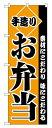 のぼり屋工房 のぼり旗 2276 手造りお弁当 (ポールなど付属なし)【送料無料】【メール便発送】