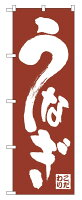 【メール便対応専用】 のぼり屋工房 のぼり旗 340 うなぎ (ポールなど付属なし)
