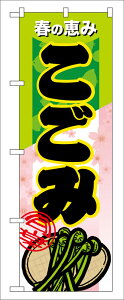 のぼり屋工房 のぼり旗 7880 こごみ (ポールなど付属なし)【メール便希望の場合はお問い合わせ下さい】