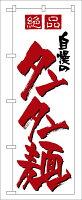 【メール便対応専用】 のぼり屋工房 のぼり旗 8091 自慢のタンタン麺 (ポールなど付属なし)