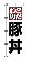 のぼり屋工房 のぼり旗 8145 豚丼 (ポールなど付属なし)【送料無料】【メール便対応専用】