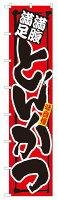 【メール便対応専用】 のぼり屋工房 ロングのぼり旗 4046 満腹満足 旨いとんかつ (ポールなど付属なし)