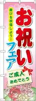 【メール便対応専用】 のぼり屋工房 のぼり旗 60513 お祝いフェア (ポールなど付属なし)