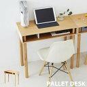 パソコンデスク PALLET PCH パレット デスク PCデスク テーブル プライウッドシリーズ 学習机 スリム 北欧 おしゃれ 省スペース コンパクト 作業 在宅 カフェ イデアコ ideaco