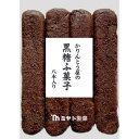 ミヤト製菓 黒糖ふ菓子 8本×10入