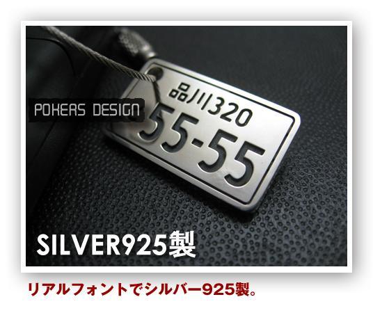 【銀925製】【ナンバープレートキーホルダー】【...の商品画像