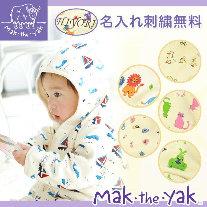 出産祝い 名入れ ロンパース フード付 カバーオール バスローブ 70cm 80cm ベビー服ブランド Mak the yak(マックザヤック)