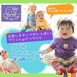 マックザヤック ベビー服 Tシャツ 赤ちゃん