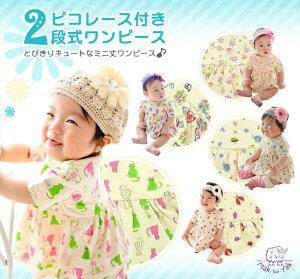 ベビー服 ワンピース 赤ちゃん プレゼント