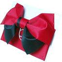 京都・西陣 日本製シンプル2色 浴衣帯 作り帯 結び帯 赤×黒 付帯 レディース 女性用
