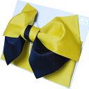 京都・西陣 日本製シンプル2色 浴衣帯 作り帯 結び帯 黄×黒 付帯 レディース 女性用