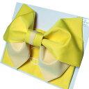 京都・西陣 日本製シンプル2色 浴衣帯 作り帯 結び帯 黄×...