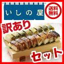 【送料無料】いしの屋 冷凍訳ありセット!お寿司?お弁当?おこ...