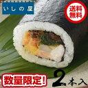 【送料無料】いしの屋 加賀海鮮太巻寿司 2本セット【冷凍食品/冷凍寿司】