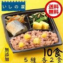 【冷凍 弁当 惣菜/冷凍食品】いしの屋のお弁当 10食セット(5種類各2食セット)【送
