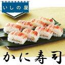 【冷凍】いしの屋かに寿司
