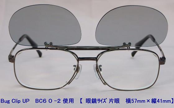 偏光Bug Clip UP BC60-2 (LLサイズ)大型メガネ用 【小メガネ拭き付き】【RCP】