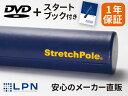 【メーカー公式】LPN ストレッチポールEX(ネイビー) スタートBOOK、エクササイズDVD