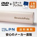 【メーカー公式】LPN ストレッチポールEX(アイボリー)スタートBOOK、エクササイズDVD付き 1年保証