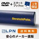 【メーカー公式】LPN ストレッチポールEX(ネイビー) スタートBOOK、エクササイズDVD付き ...